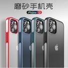 蘋果12/12pro手機殼12 MINI騎士系列簡約透白磨砂軟邊蘋果12 PRO MAX保護套