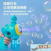 手持自動泡泡機兒童玩具電動吹泡泡槍加特林少女男孩【風鈴之家】