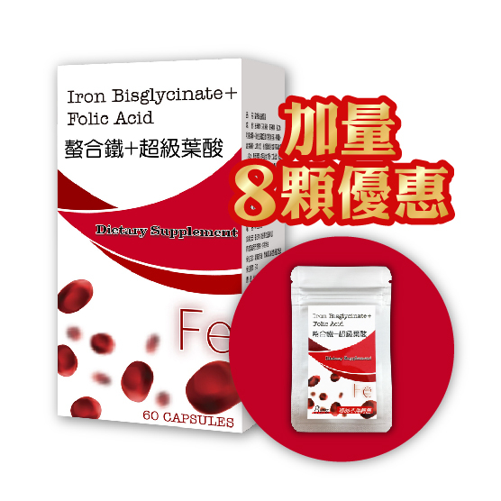 尚荷 螯合鐵+超級葉酸(60粒/盒 加量優惠)