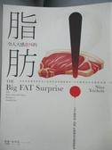 【書寶二手書T3/養生_XEC】令人大感意外的脂肪_妮娜‧泰柯茲