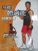 【書寶二手書T1/體育_EG5】基礎體適訓練全書_諾達