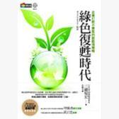 綠色復甦時代