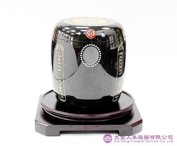 【大堂人本】黑花崗 心經鑲鑽(冬瓜) 骨灰罐