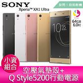 分期0利率 索尼 Sony Xperia XA1 Ultra G3226 6吋 智慧型手機【贈5200行動/移動電源*1+贈空壓氣墊殼*1】