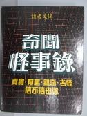 【書寶二手書T2/嗜好_QKH】奇聞怪事錄_1989年