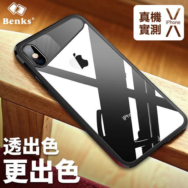 【限時購】APPLE iPhone X 手機殼 軟邊+透明硬殼 防摔 軟殼 防摔 全包 透明 保護殼 BENKS 保護套