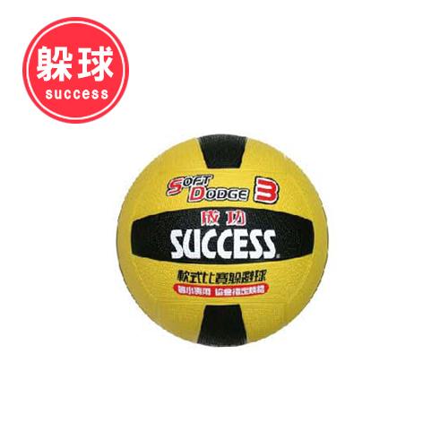 成功 3號日式雙色躲避球(國小比賽用)