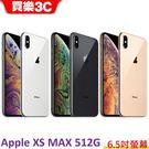 Apple iPhone Xs Max 手機 512G,送 空壓殼+玻璃保護貼,24期0利率 6.5吋螢幕