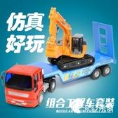 拖車運輸平板車組合工程車挖掘機套裝 模型兒童玩具車男孩2-3-4歲-奇幻樂園