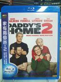 挖寶二手片-Q02-055-正版BD【家有兩個爸2】-藍光電影(直購價)海報是影印