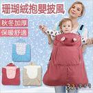 珊瑚絨嬰兒披風蓋被 防潑水抱嬰腰凳背帶防風毯抱毯-321寶貝屋
