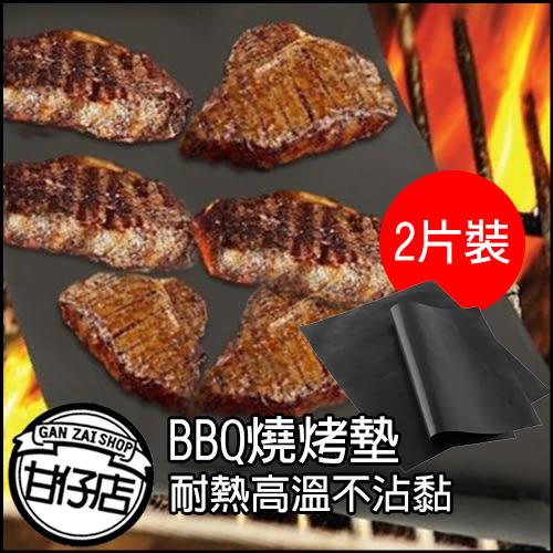 耐熱 高溫 不沾黏 BBQ 燒烤墊 (兩片入) 不沾鍋 不沾墊 烤肉墊 烤肉 烘焙 甘仔店3C配件