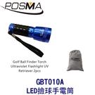 POSMA 高爾夫球 LED撿球手電筒套組 GBT010A