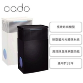 【限時下殺+24期0利率】cado AP-C710S 藍光 光觸媒 空氣清淨機 33坪 pm2.5 公司貨