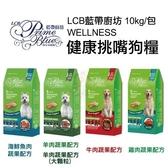 *KING WANG*LCB 藍帶廚坊 健康挑嘴狗飼料 10kg/包 全穀蔬果均衡配方 多種口味