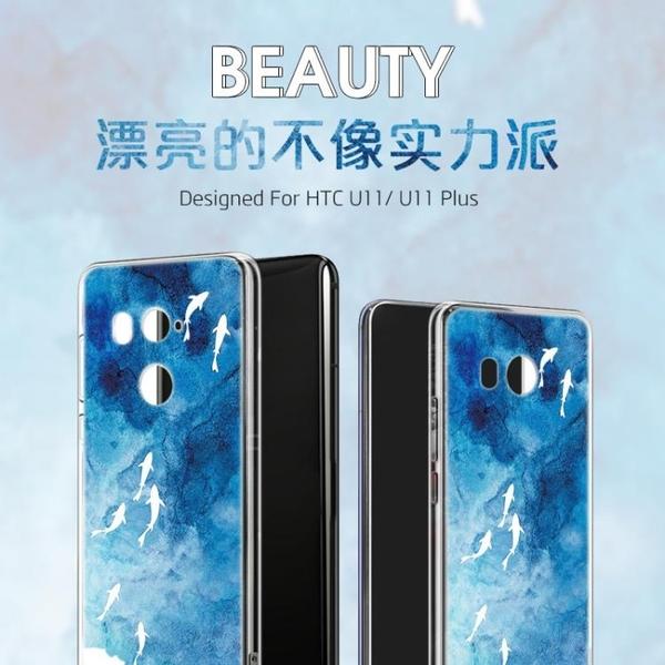 HTC手機殼HTC U11手機殼硅膠U11 plus浮雕手機套 U12  晶彩生活