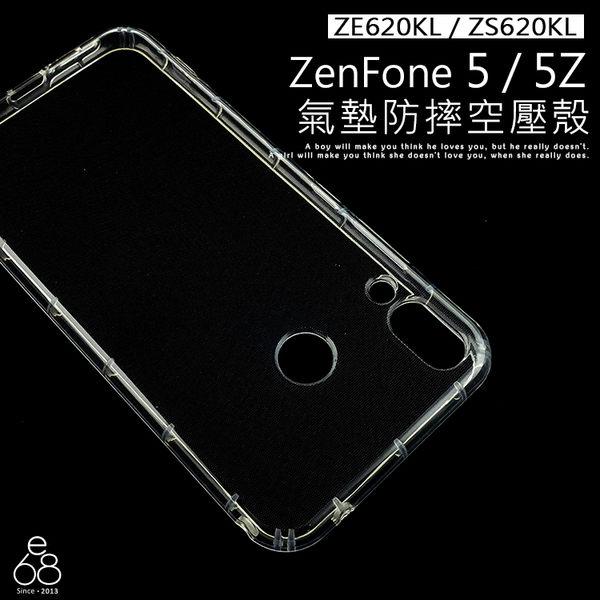 防摔殼 ASUS ZenFone 5 ZE620KL 手機殼 空壓殼 透明 保護殼 氣墊殼 軟殼 果凍套 保護套 手機套