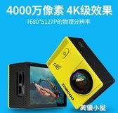 相機迷你 旅游 4K高清數碼運動照相機 微型攝像機小型水下DV 山狗QM 『美優小屋』