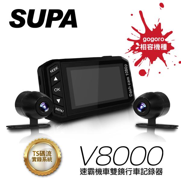 速霸V8000 TS碼流前後1080P金屬防水機車雙鏡頭行車記錄器 贈32G