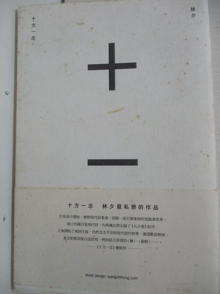 【書寶二手書T2/文學_BFO】十方一念_林夕