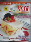 【書寶二手書T9/餐飲_YFK】四季味4-草莓28種漂亮方程式_李幸紋總編輯
