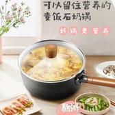 不粘鍋 日式雪平鍋嬰兒寶寶輔食鍋電磁爐家用煮奶鍋小不粘鍋麥飯石熱牛奶 曼慕