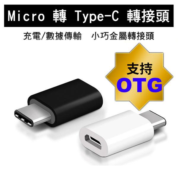 Micro 轉 Type-C 轉接頭 支援 OTG Micro to TypeC 充電線連接器/轉接器/支援USB3.1 資料傳輸/充電