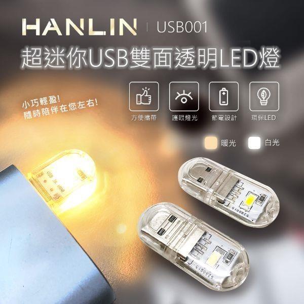【南紡購物中心】HANLIN-USB001~超迷你USB雙面透明LED燈