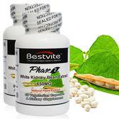 【美國BestVite】必賜力PHASE 2專利型白腎豆膠囊2瓶組 (60顆*2瓶)