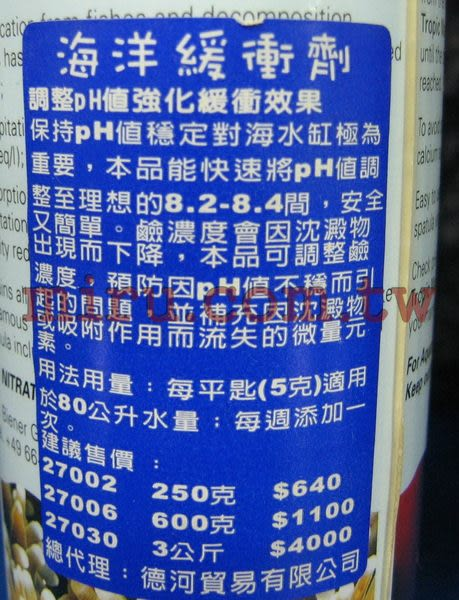 【西高地水族坊】Tropic Marin 海洋緩衝劑250g