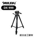 【EC數位】Samurai 新武士 DX 999 三腳架 鋁合金 腳架 單握把 旅遊 搖桿 雲台 攝影 錄影
