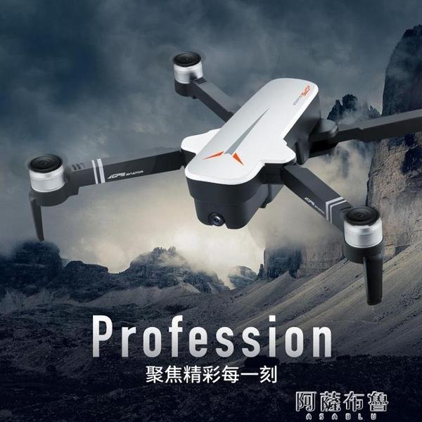 無人機 GPS無人機航拍器4K高清專業大型四軸飛行器3000米遙控飛機航模 【美好時光】