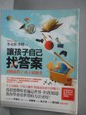 【書寶二手書T1/親子_IRP】讓孩子自己找答案_李永恆