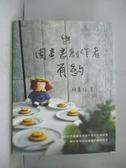 【書寶二手書T4/文學_XAA】與圖畫書創作者有約_賴嘉綾