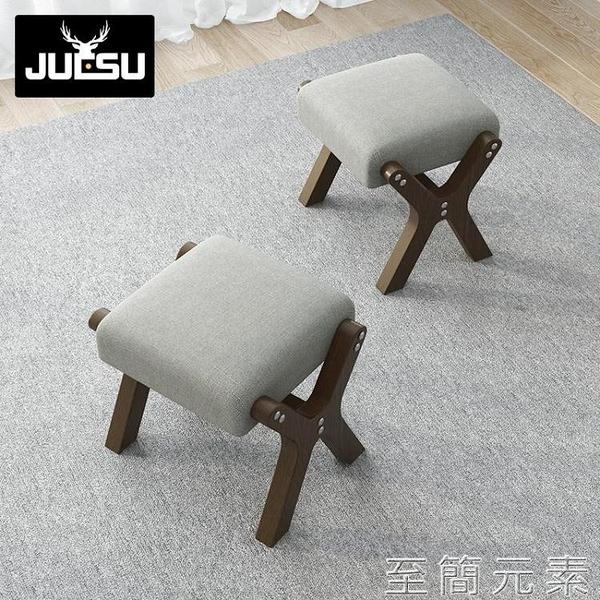 網紅小凳子家用板凳實木矮凳木凳椅子客廳布藝兒童方凳換鞋沙發凳 雙十二全館免運