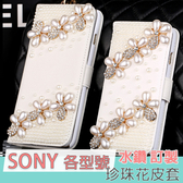 SONY Xperia 10 Plus XZ3 XZ2 XZ1 XA Ultra XA2 XA1 L3 L2 Premium 手機皮套 水鑽皮套 客製化 訂做 珍珠花