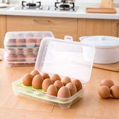 日式簡約雞蛋盒 十五孔 收納盒【EB015】可堆疊 雞蛋盒 雞蛋放置盒 雞蛋保護盒