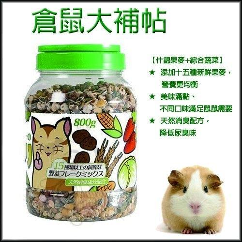 『寵喵樂旗艦店』倉鼠的大補帖- 什錦果麥+綜合蔬菜【M-F672】750g適合各種寵物鼠的飼料