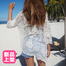 【3001】韓版玫瑰鉤花蕾絲網紗外套 防曬罩衫 沙灘辣妹透視性感比基尼(白/均碼)