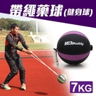 MDBuddy 7KG 帶繩藥球(健身球 重力球 韻律 訓練 ≡體院≡ 60106