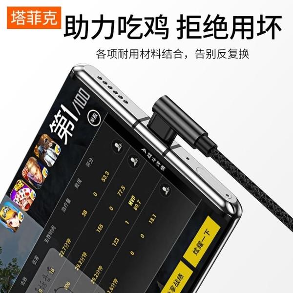 type-c數據線適用華為p20p30p40快充手機mate榮耀v9v10樂視小米三星充電器5A 好樂匯