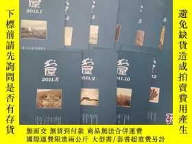 二手書博民逛書店書屋罕見2011年(1-6期、8-10期、12期)10本合售【看