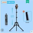 手機直播支架三腳架拍照相自拍攝影抖音視頻神器帶補光燈主播 安雅家居館