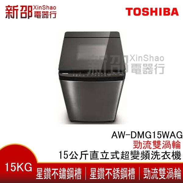 *新家電錧*【TOSHIBA東芝AW-DMG15WAG】15公斤直立式神奇鍍膜SDD超變頻洗衣機