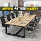 會議桌會議桌培訓長方形長條桌子工作臺簡約現代辦公會議室洽談桌椅 多色小屋YXS