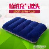 充氣枕 旅行充氣枕頭戶外帳篷露營便攜枕頭辦公室午休植絨枕頭護腰腰靠枕   傑克型男館