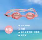 造型兒童泳鏡~超防水/防霧~戲水游泳必備蛙鏡~粉色