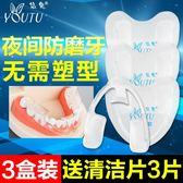 防磨牙牙套夜間成人護牙