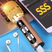 麥克風 全民k歌麥克風手機全名k歌神器唱歌話筒蘋果安卓通用專用聲卡 玩趣3C