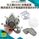 6200防毒面具 半罩 油噴漆專用防護面...